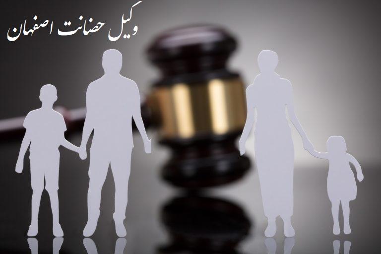 وکیل حضانت اصفهان