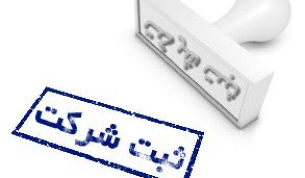 ثبت-شرکت در گلپایگان