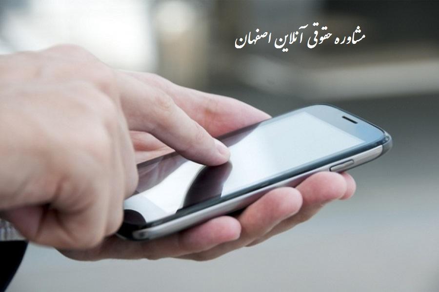مشاوره حقوقی آنلاین اصفهان