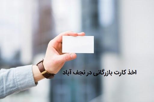 اخذ کارت بازرگانی در نجف آباد