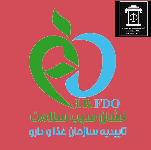 نحوه اخذ سیب سلامت در اصفهان