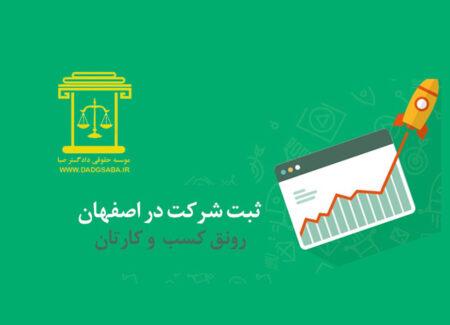 نحوه ثبت شرکت در اصفهان