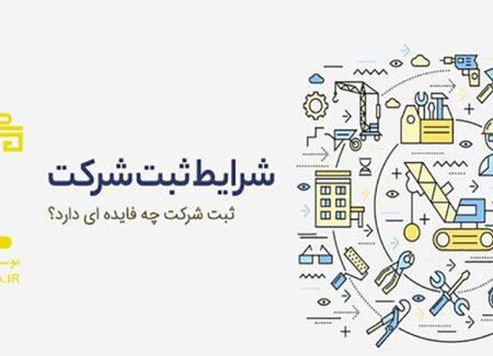 آشنایی با شرایط ثبت شرکت در اصفهان