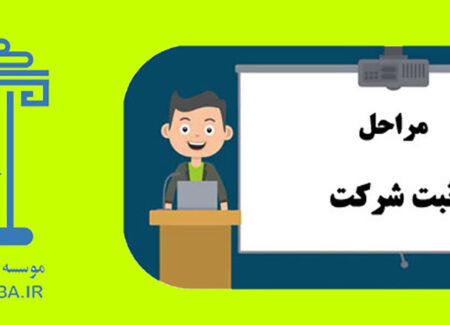 مهم ترین مراحل ثبت شرکت در اصفهان