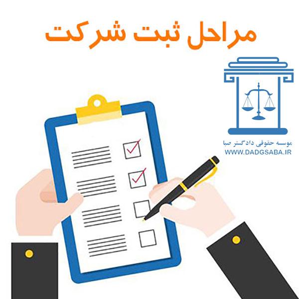 اهمیت طی کردن مراحل ثبت شرکت در اصفهان