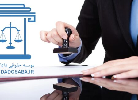 آشنایی کامل با بهترین موسسه ثبت شرکت در اصفهان