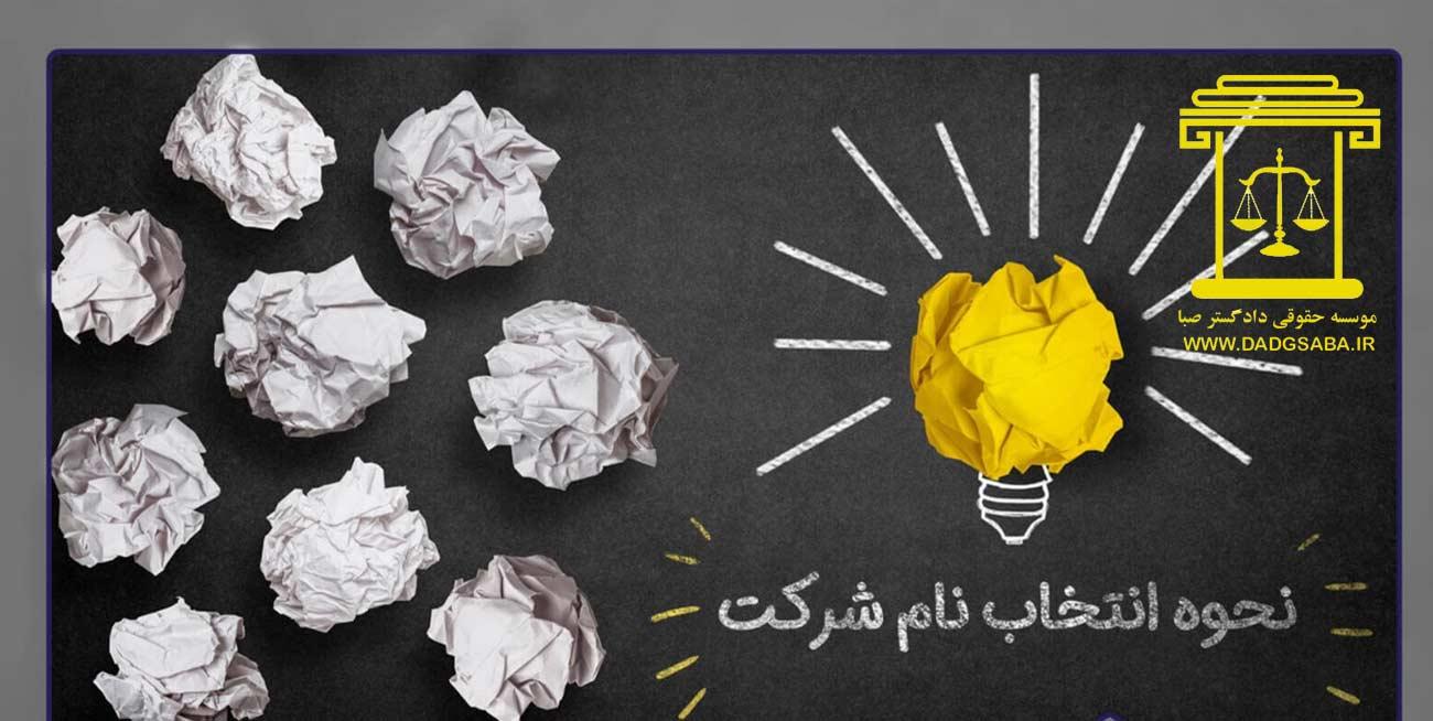 شرایط و نحوه انتخاب نام شرکت در اصفهان چگونه است؟