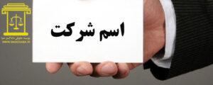 نحوه انتخاب نام شرکت در اصفهان