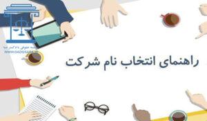 راهنمای نحوه انتخاب بهترین نام شرکت در اصفهان