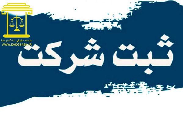 نحوه ثبت تغییرات شرکت در اصفهان