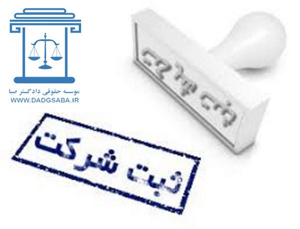 تغییرات سرمایه شرکت در اصفهان