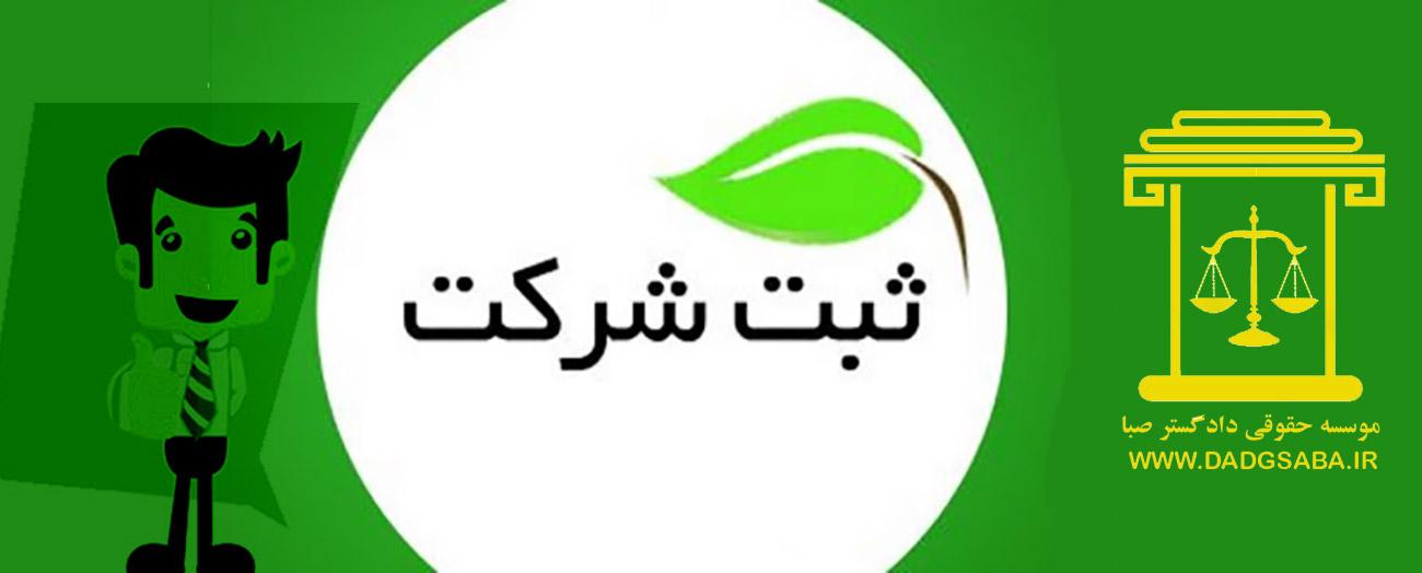 ثبت تغییرات شرکت در اصفهان