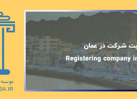 آشنایی با ثبت شرکت در عمان